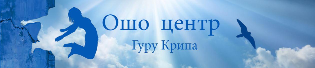 Медитативные практики в Киеве